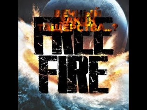 S.T.A.L.K.E.R. в Free Fire-Эпизод 3.Вечный закон тащерства....mp4