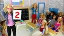 ДВОЙКА НА РОДИТЕЛЬСКОМ СОБРАНИИ Мультик Барби Школа Куклы Игрушки Для девочек
