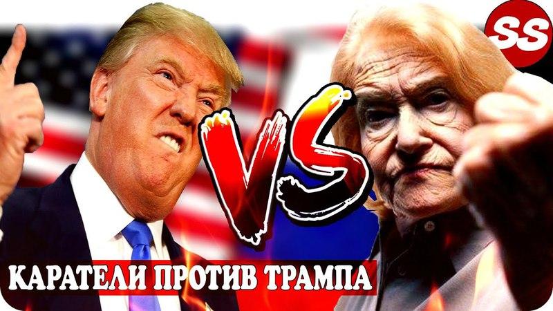 ОТРЯДЫ ПУТИНА Vs. Дональд Трамп / Президент Сша, Путин и Сирия сегодня