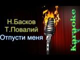 Николай Басков и Таисия Повалий - Отпусти меня ( караоке )
