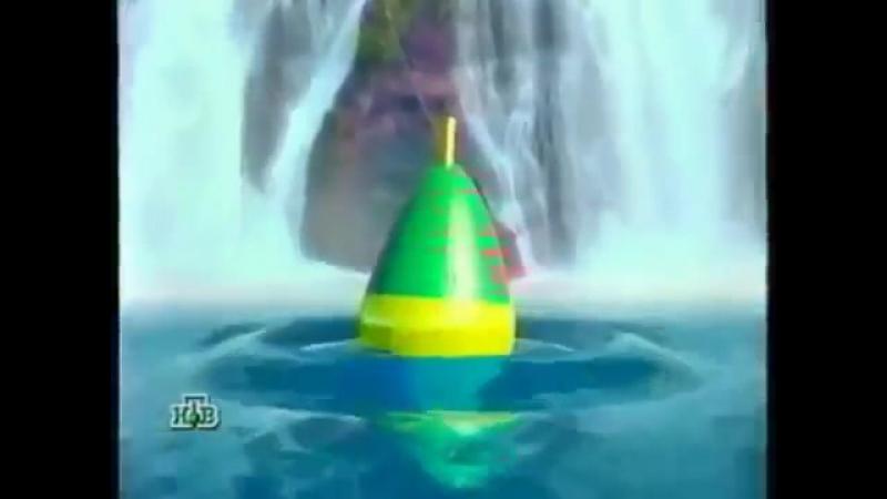 Рекламная и послерекламная заставки НТВ 1998 2001 Рыбы