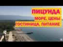 Пицунда. Абхазия. (Анонс) Что ждать от курорта в 2018 году