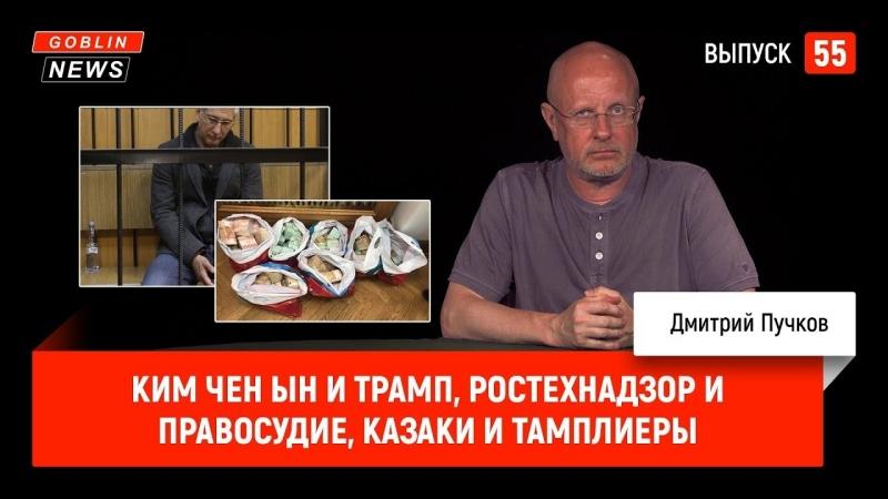 Dmitry Puchkov Ким Чен Ын и Трамп, Ростехнадзор и правосудие, казаки и тамплиеры