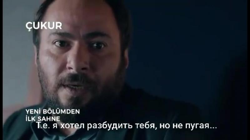 Чукур/Яма. сник пик к 31й серии