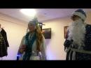 Поздравление Снегурочки и Деда Мороза