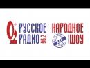 16 января 2018 года - Русское радио Новосибирск - утреннее Русское народное радио-шоу