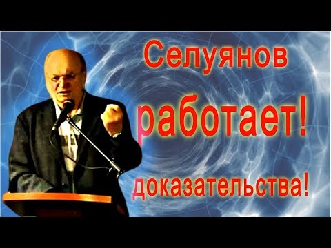 Селуянов РАБОТАЕТ, ДОКАЗАТЕЛЬСТВА. Статодинамика каждый день. Прямой эфир.
