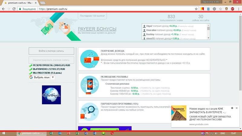 Premium-cash.ru - Мы меняем ваше время на деньги! ENTERMANI