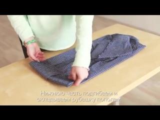 Как правильно сложить рубашку