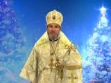 Поздравление епископа Новокузнецкого и Таштагольского Владимира с Новым 2018 годом и Рождеством Христовым!