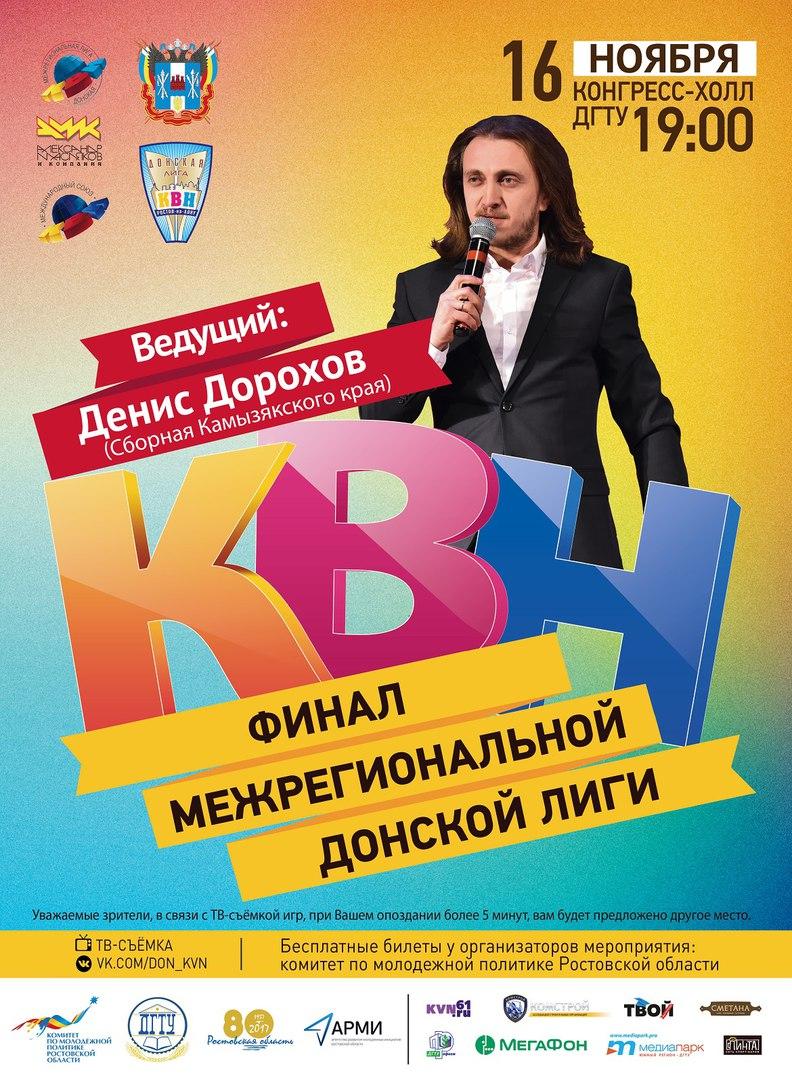 Две команды из Ростовской области сразятся за чемпионский титул Донской лиги КВН