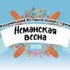 """Фестиваль водного туризма """"НЕМАНСКАЯ ВЕСНА-2018"""""""