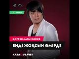 Даурен Алтынбеков – Енді жоқсын өмірде