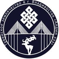 Логотип Тувинское землячество в г. Владивосток