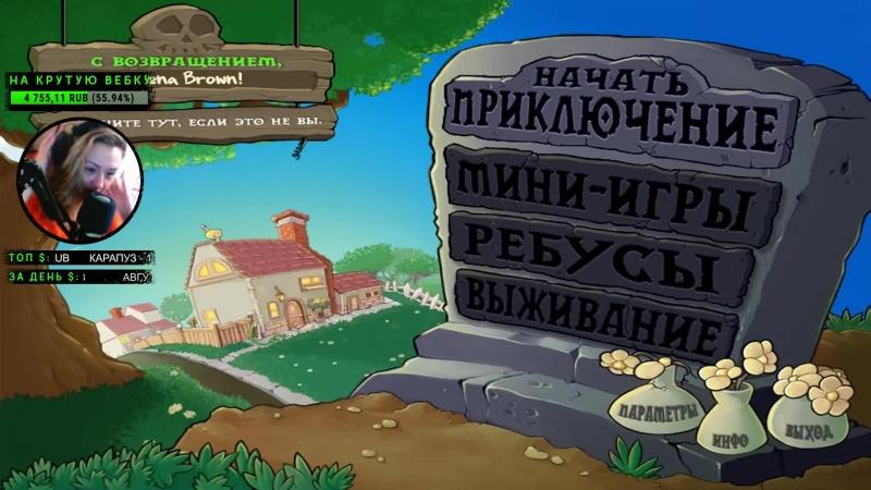 🔴 Стрим - Elena Brown - Растения против зомби - Часть 1