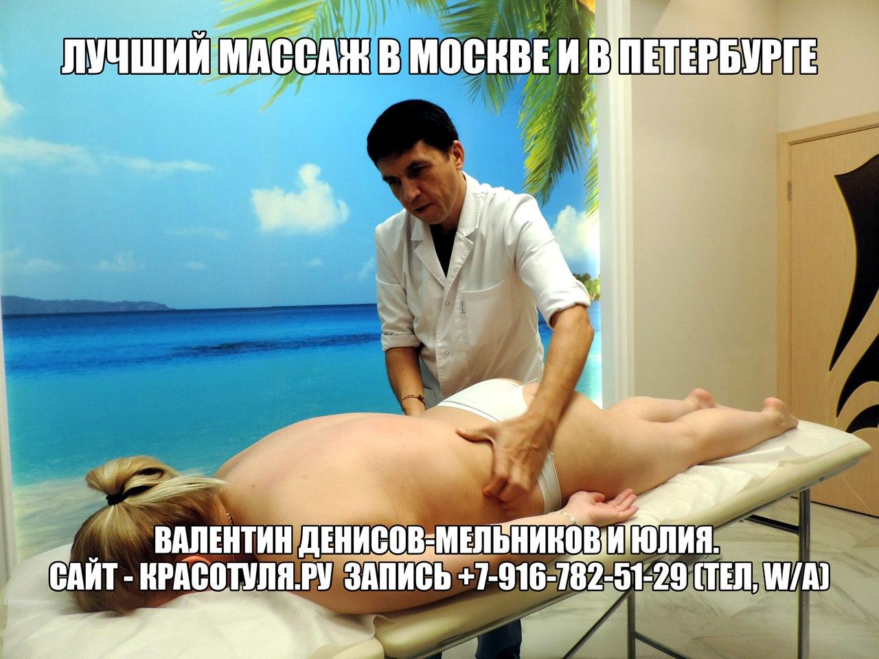 массаж спины, массаж талии для похудения, бесплатный массаж в Москве СПб,