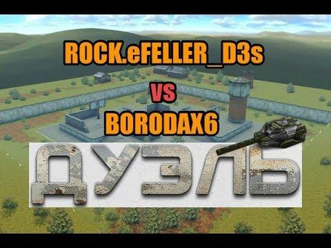 Танки Онлайн | ROCK.eFELLER_D3s - Песочница 8 (Дуэлька)