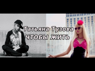 Таня тузова russian barbie - чтобы жить. клип. премьера!