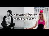 Таня Тузова Russian Barbie - Чтобы жить. Клип. Премьера!