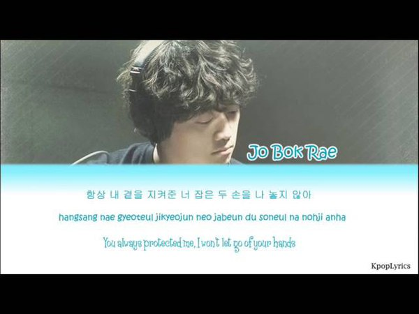 Jo Bok Rae - You Can Cry (울어도 돼) (HAN|ROM|ENG) Color Coded Lyrics