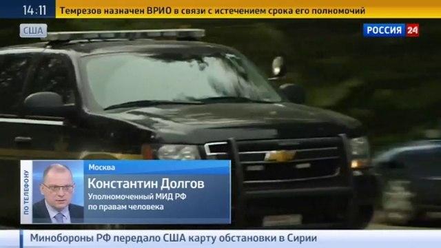 Новости на «Россия 24» • Американец мог расстрелять российских детей под психотропами