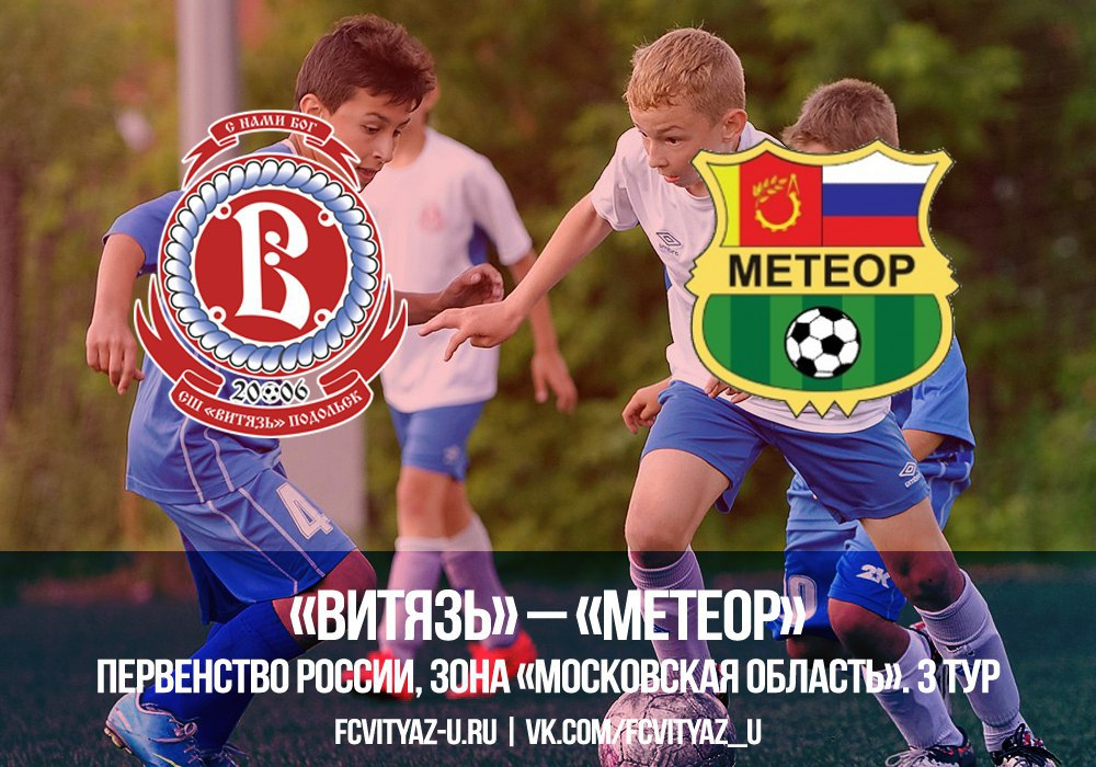 Анонс матча 3 тура между командами СШ «Витязь» (Подольск) и СШ «Метеор» (Балашиха)