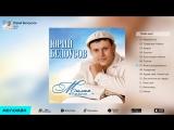 Юрий Белоусов - Милая (Альбом 2015 г)