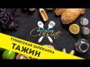 "Тажин - Кулинарное шоу ""Novostar Сuisine"" - Тунис"
