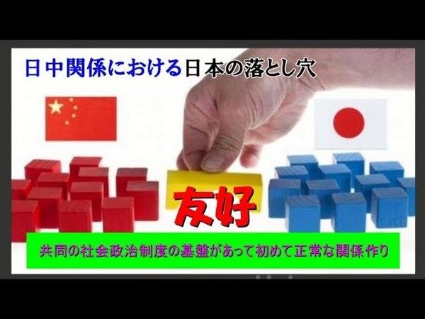 日本のマスコミ「中国プロパガンダの餌食」