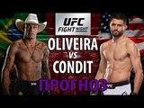 ПРОГНОЗ НА UFC OF 29. Карлос Кондит vs Алекс Оливейра. Natural Born KillerUFC review