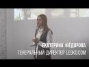 Встреча для клиентов компании Бест-Новострой от legko