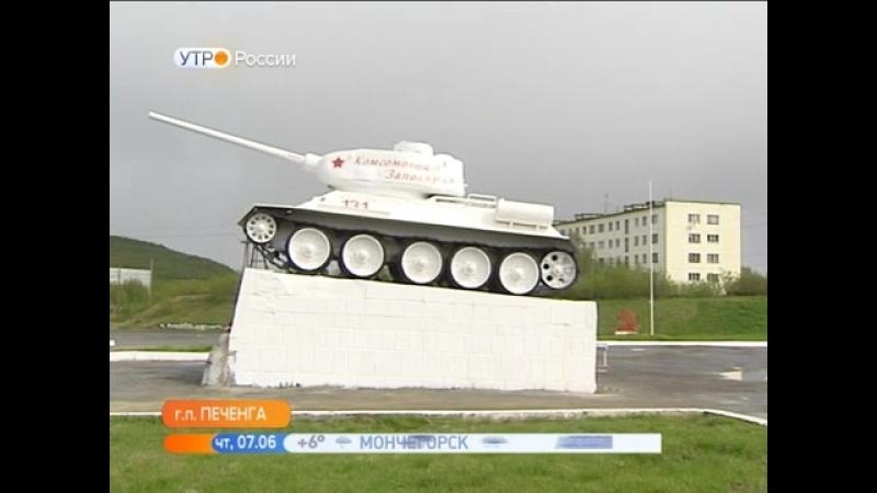 В Печенге местные жители совместно с военнослужащими 200-й мотострелковой бригады обновили Холм Славы.