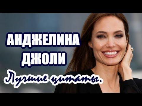 Анджелина Джоли. Лучшие цитаты.