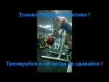 Тренируйся и ни когда не сдавайся !!! Только Побед и Позитива !!!