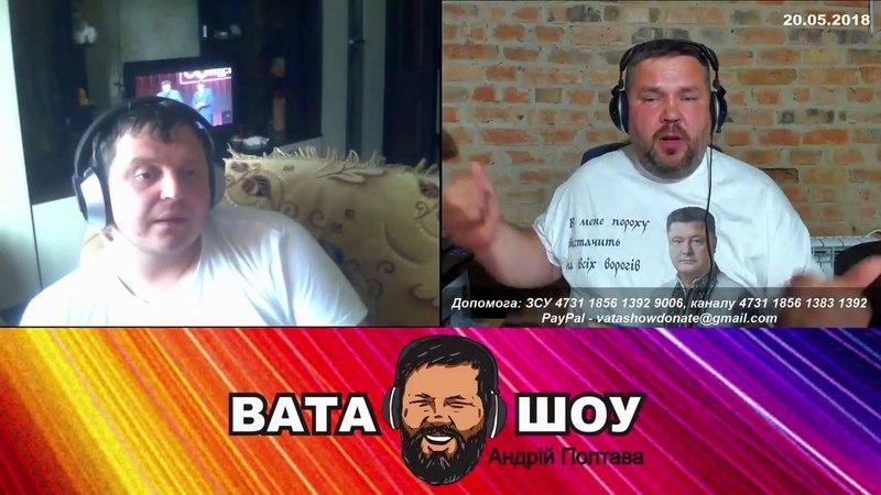 Танк Армата ездит Иногда Андрей Полтава ВАТА ШОУ
