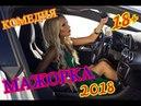 МАЖОРКА ПРЕМЬЕРА 2018 МОЛОДЕЖНАЯ КОМЕДИЯ 18 РОССИЙСКИЙ ФИЛЬМ 2018 ЛУЧШИЕ КОМЕДИИ