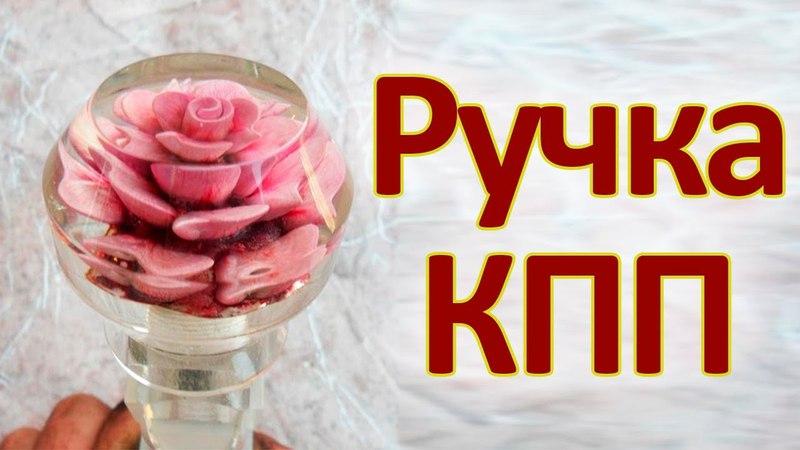 Тюнинг СССР   Ручка рычага КПП (набалдашник)
