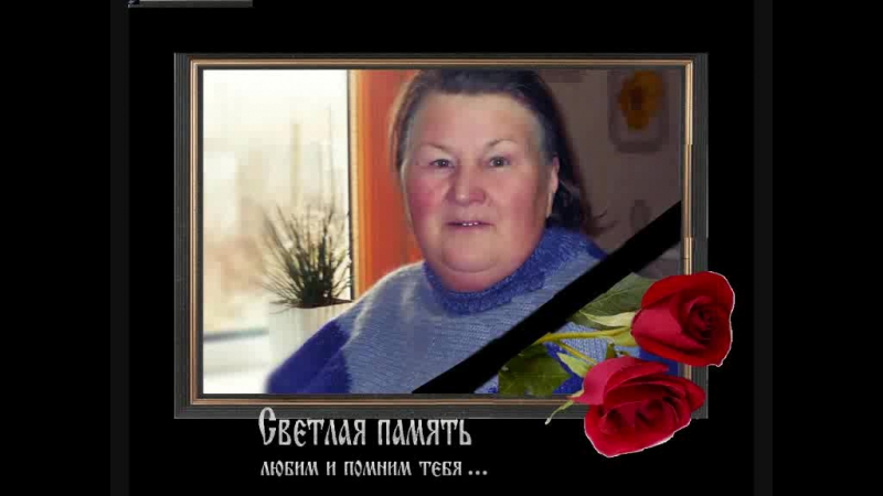 Памяти нашей бабушки, мамы,тещи и свахи Аладьиной А.С.