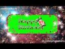 С Днем Рождения, Милая Подружка! Красивые музыкальные поздравления для подруги от ZOOBE МузЗайки