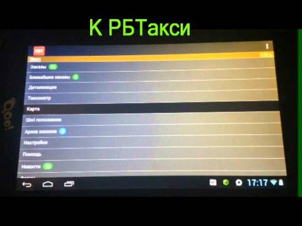 Обучающее видео для работы с РБТакси (Российской Биржей Такси)