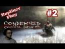 Kuplinov Play – Condemned: Criminal Origins – Подстава! 2