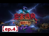 The Chamber of Secrets Escape【ep.4】