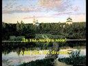 Rachmaninov - Song op. 21, n° 7 How nice it is here (Здесь хорошо)