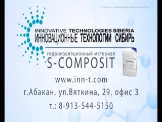 S-COMPOSIT