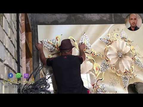 لوحه جداريه بورسلين 3D.بأيدي ابو حيدر العراق