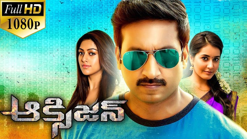 Oxygen Latest Telugu Full Length Movie   Gopichand, Raashi Khanna, Anu Emmanuel - 2018