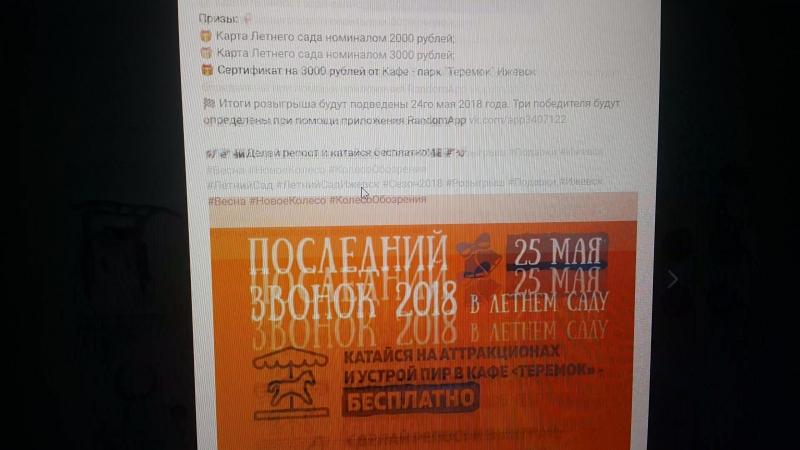 Итоги конкурса репостов от 24.05.2018