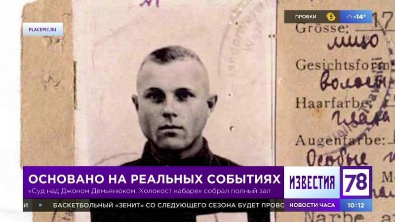Спектакль «Суд над Джоном Демьянюком. Холокост Кабаре»