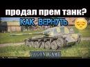 Как восстановить проданный прем танк World of Tanks