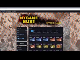 Mygame World RUST Manual